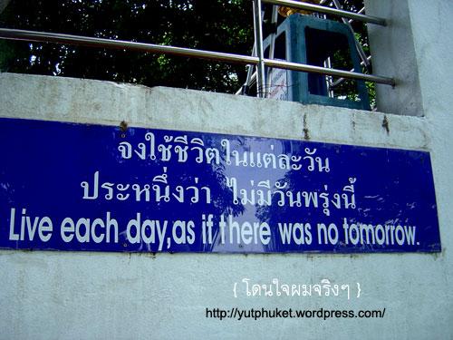 จงใช้ชีวิตในแต่ละวัน ประหนึ่งว่า ไม่มีวันพรุ่งนี้