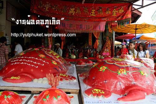 ขนมเต่าที่ประชาชนนำมาบูชา