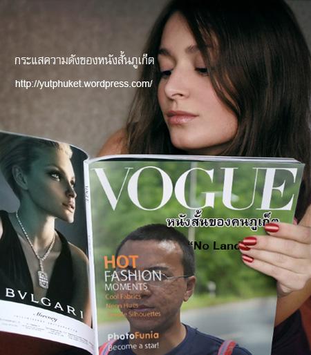 ขึ้นปกลงสัมภาษณ์นิตยสาร VOGUE