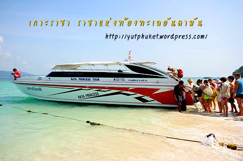 Tours-phuket-Rachaisland