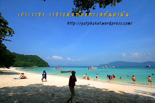 phuket-tours-raya-phuket02