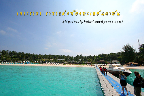 Tours-phuket-raya-phuket04