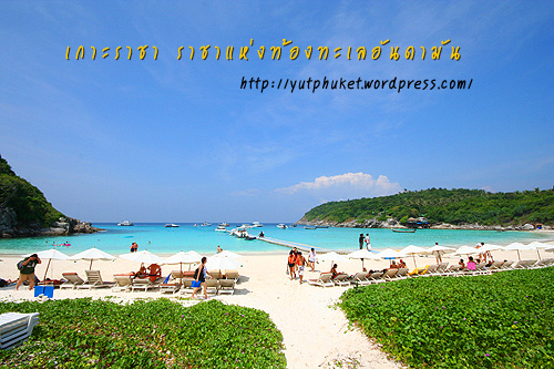 Tours-phuket-raya-phuket05