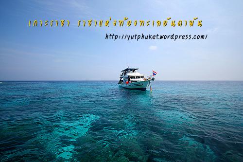 raya-phuket07