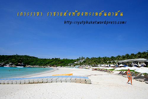 raya-phuket08