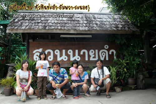 huahin-amphawa-ranong01