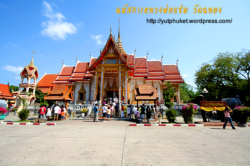 chalong-temple04