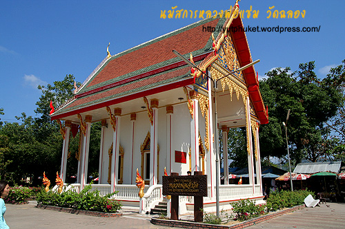 chalong-temple12