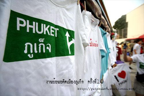 old-phuket10-8