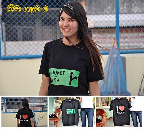 phuket-t-shirt02