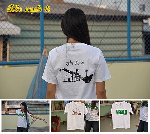phuket-t-shirt03