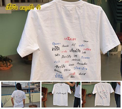 phuket-t-shirt04-b