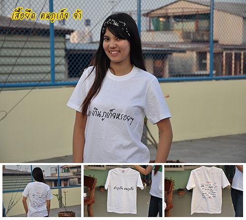 phuket-t-shirt04