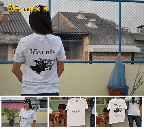 phuket-t-shirt05-b