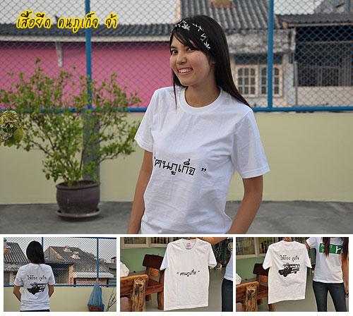 phuket-t-shirt05