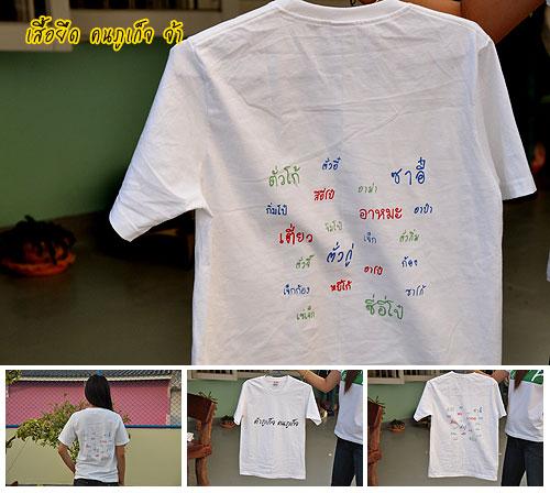 phuket-t-shirt06-b1