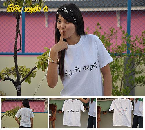 phuket-t-shirt06