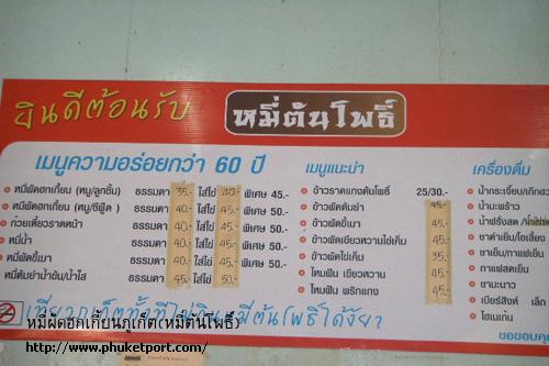phuketfood02-4
