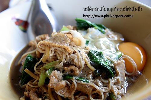 phuketfood02-6