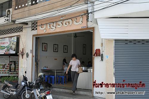 boonrat-phuketfood01