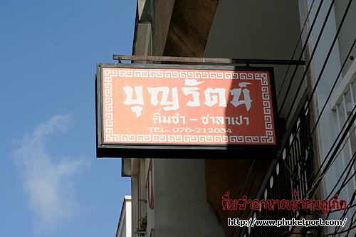 boonrat-phuketfood02