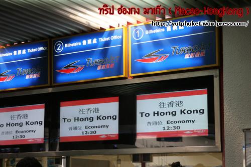 macao-hongkong17