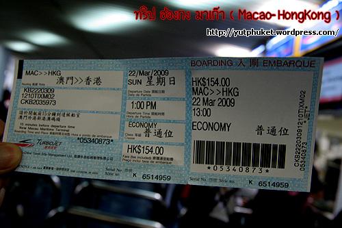 macao-hongkong18