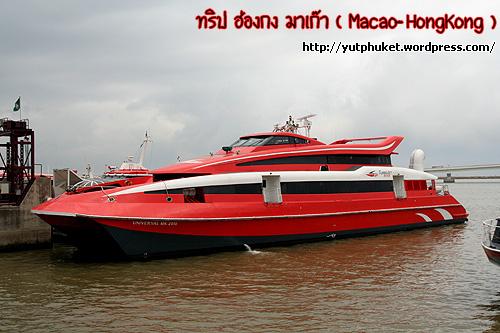 macao-hongkong19