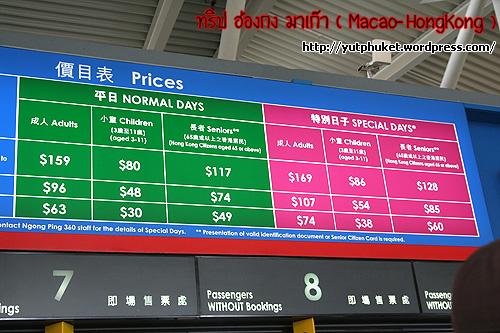 macao-hongkong32