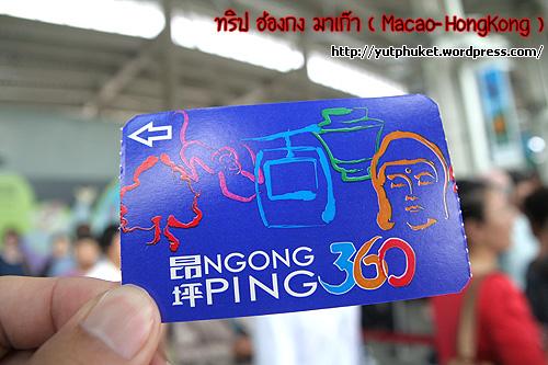 macao-hongkong33