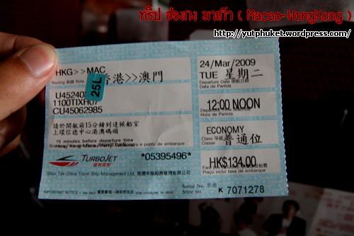 macao-hongkong52