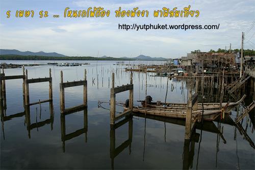 songtaew-phuket07