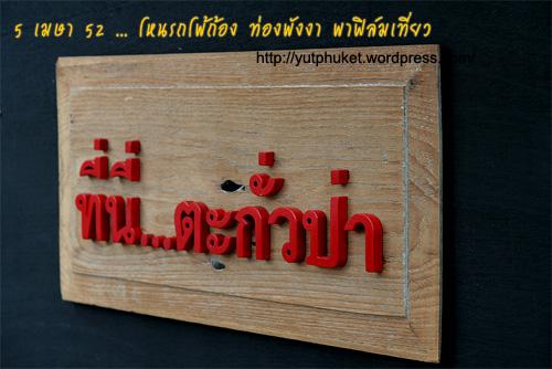 songtaew-phuket112
