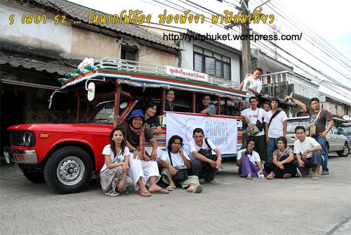 songtaew-phuket14