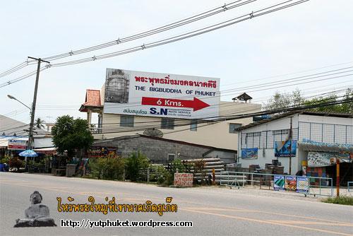 mingmongkolphuket02-Phuket