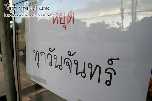phuket-localfood11