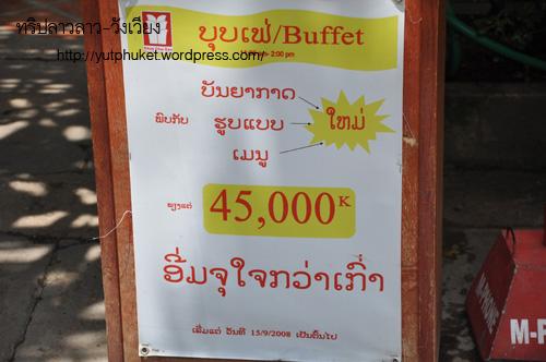 laos-vangvieng13