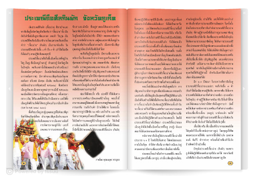 phuketvegetarian-book