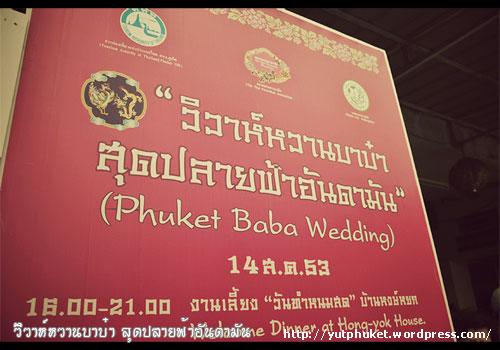 วิวาห์หวานบาบ๋า สุดปลายฟ้าอันดามัน ภูเก็ต ประเพณีวัฒนธรรมที่คงคู่ จ.ภูเก็ต Phuket-baba-wedding01