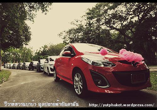 วิวาห์หวานบาบ๋า สุดปลายฟ้าอันดามัน ภูเก็ต ประเพณีวัฒนธรรมที่คงคู่ จ.ภูเก็ต Phuket-baba-wedding03