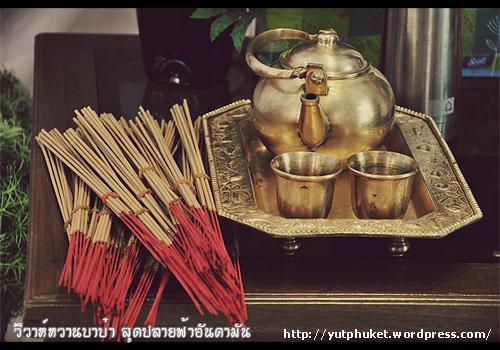 วิวาห์หวานบาบ๋า สุดปลายฟ้าอันดามัน ภูเก็ต ประเพณีวัฒนธรรมที่คงคู่ จ.ภูเก็ต Phuket-baba-wedding05