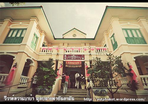 วิวาห์หวานบาบ๋า สุดปลายฟ้าอันดามัน ภูเก็ต ประเพณีวัฒนธรรมที่คงคู่ จ.ภูเก็ต Phuket-baba-wedding13
