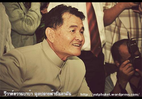 วิวาห์หวานบาบ๋า สุดปลายฟ้าอันดามัน ภูเก็ต ประเพณีวัฒนธรรมที่คงคู่ จ.ภูเก็ต Phuket-baba-wedding15