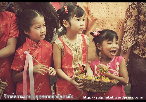 วิวาห์หวานบาบ๋า สุดปลายฟ้าอันดามัน ภูเก็ต ประเพณีวัฒนธรรมที่คงคู่ จ.ภูเก็ต Phuket-baba-wedding18