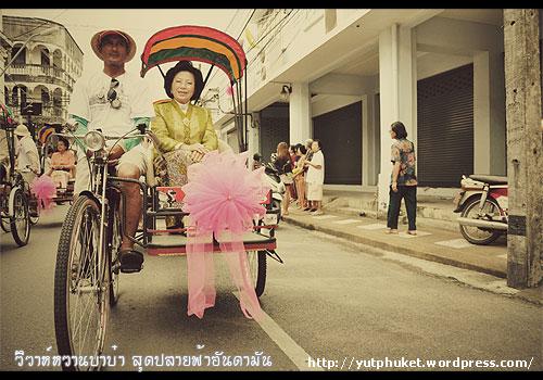 วิวาห์หวานบาบ๋า สุดปลายฟ้าอันดามัน ภูเก็ต ประเพณีวัฒนธรรมที่คงคู่ จ.ภูเก็ต Phuket-baba-wedding19
