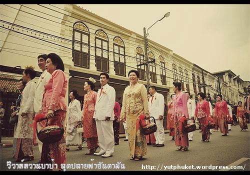 วิวาห์หวานบาบ๋า สุดปลายฟ้าอันดามัน ภูเก็ต ประเพณีวัฒนธรรมที่คงคู่ จ.ภูเก็ต Phuket-baba-wedding20