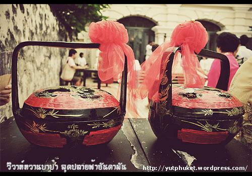 วิวาห์หวานบาบ๋า สุดปลายฟ้าอันดามัน ภูเก็ต ประเพณีวัฒนธรรมที่คงคู่ จ.ภูเก็ต Phuket-baba-wedding22