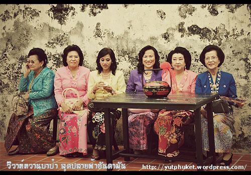 วิวาห์หวานบาบ๋า สุดปลายฟ้าอันดามัน ภูเก็ต ประเพณีวัฒนธรรมที่คงคู่ จ.ภูเก็ต Phuket-baba-wedding23
