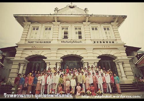 วิวาห์หวานบาบ๋า สุดปลายฟ้าอันดามัน ภูเก็ต ประเพณีวัฒนธรรมที่คงคู่ จ.ภูเก็ต Phuket-baba-wedding25