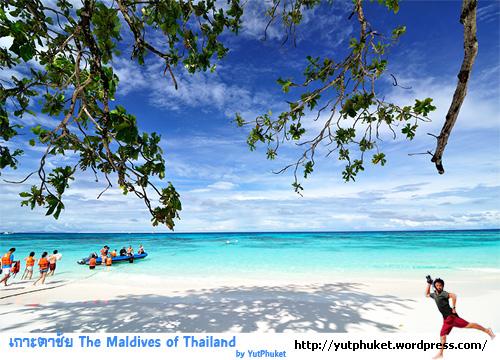 เกาะตาชัย สิมิลัน